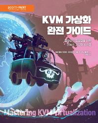 KVM 가상화 완전 가이드(acorn+PACKT 시리즈)