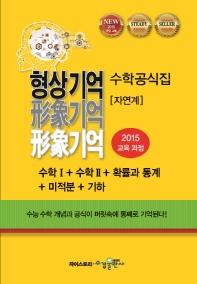 고등 수학공식집(자연계)(2021)(형상기억)