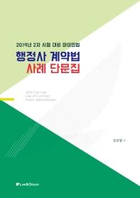 행정사 계약법 사례 단문집(2019)