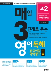 고등 매일 3단계로 푸는 영어독해 전국연합 학력평가 기출 고2(2021)(매3영)(7판)(양장본 HardCover)