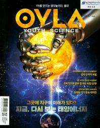 욜라(OYLA Youth Science)(Vol. 12)(2020) 1%를 만드는 생각놀이터, 욜라