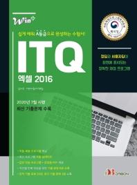 ITQ 엑셀 2016(Win+)