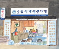 소영이네 생선가게(동네방네 그림책 2)(양장본 HardCover)