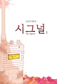 시그널(The Signal). 1