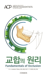 교합의 원리(Fundamentals of Occlusion)