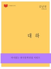 한국문학전집164  대하