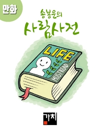 만화 송봉운의 사람사전