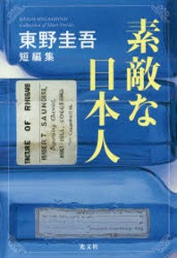 [해외]素敵な日本人 東野圭吾短編集