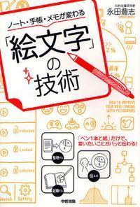 [해외]ノ-ト.手帳.メモが變わる「繪文字」の技術