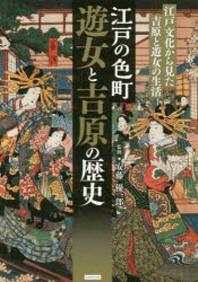 江戶の色町遊女と吉原の歷史 江戶文化から見た吉原と遊女の生活