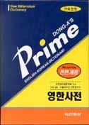 프라임 영한 사전(가죽)(4판)