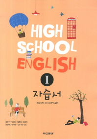 영어1 자습서 (윤민우)(High School English1)(2013)(MP3CD1장포함)