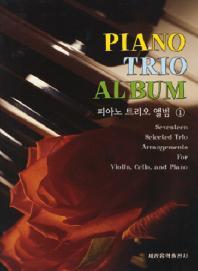 피아노 트리오 앨범 1