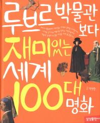 루브르 박물관보다 재미있는 세계 100대 명화(재미있는 100 2)(양장본 HardCover)