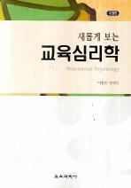 교육심리학(새롬게 보는)(개정판)