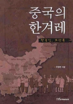 중국의 한겨레(한국인 조선족)