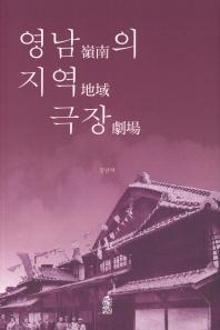 영남의 지역 극장(글로벌 지역학 총서)