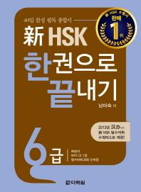 신 HSK 6급 한권으로 끝내기(CD1장, 해설서1권, 단어장1권포함)