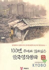 100년 후에도 읽고싶은 한국명작동화(1923-1978)