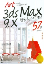 3DS MAX 9.X 현장 실무테크닉 57선 (CD 없음)