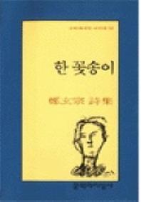 한 꽃송이(문학과지성 시인선 114)