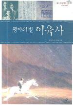 광야의 별 이육사(내가 만난 역사 인물 이야기)