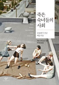 죽은 숙녀들의 사회 ///5013
