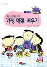 가정 예절 배우기 (저학년문고 5)