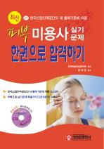 피부미용사 실기 한권으로 합격하기(CD1장포함)