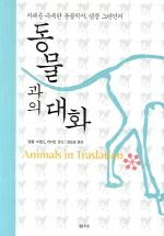 동물과의 대화(자폐를 극복한 동물학자  템플 그랜딘의)