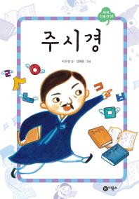 주시경(새싹 인물전 51)(양장본 HardCover)
