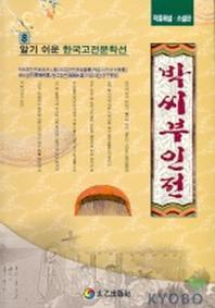 박씨부인전(한국고전문학선 8)
