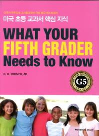 미국 초등 교과서 핵심 지식 G5 (한글 해설판 있음/책상태 깨끗)