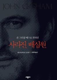 사라진 배심원(존 그리샴 베스트 컬렉션)