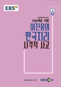 이진웅의 한국지리 시각적 사고(2019 수능대비)(EBS 강의노트 수능개념)