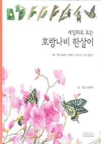 세밀화로 보는 호랑나비 한살이(권혁도 세밀화 그림책 2)(양장본 HardCover)
