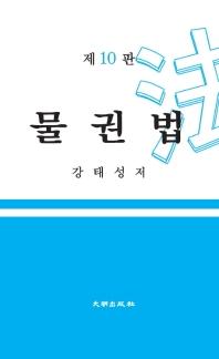 물권법(10판)(양장본 HardCover)