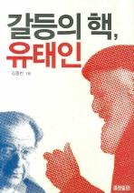 갈등의 핵 유태인(2판)