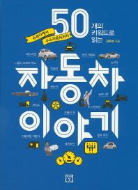 50개의 키워드로 읽는 자동차 이야기