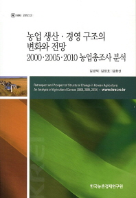 농업 생산 경영 구조의 변화와 전망 2000 2005 2010 농업총조사 분석(R 686 2012.12)