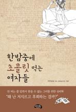 한밤중에 초콜릿 먹는 여자들 /새책수준 / ☞ 서고위치:RF 6