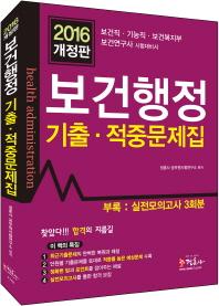 보건행정 기출 적중문제집(2016)(개정판)