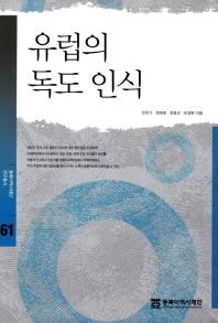 유럽의 독도 인식(동북아역사재단 연구총서 61)