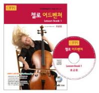 첼로 어드벤쳐 LESSON BOOK. 1(초급용)(CD1장포함)(어드벤쳐 악기 시리즈)