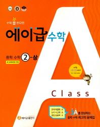 중학 수학 중2-상(2019)(에이급)