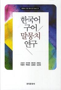 한국어 구어 말뭉치 연구
