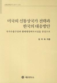 미국의 신통상국가 전략과 한국의 대응방안(세종정책연구 2011-23)