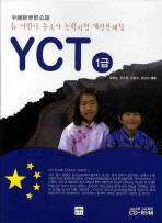 뉴 어린이 중국어능력시험 YCT 1급(CD1장포함)