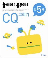 CQ 그리기(만5세)(2012)(놀이야 공부야)