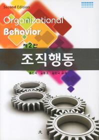 조직행동(2판)(양장본 HardCover)